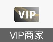 VIP会员(安卓、小程序)