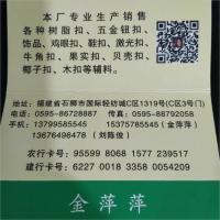 石狮市金萍宏飞辅料商行-金萍萍【商家动态-商家店铺】