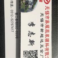 无锡市鼎耀服装辅料有限公司-李志新【商家动态-商家店铺】