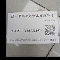 深圳市格瑞纺织品有限公司