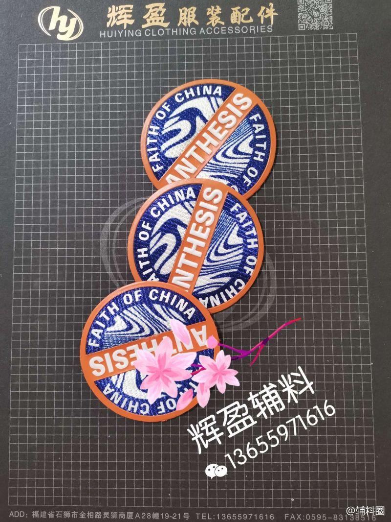 石狮市辉盈服装辅料,源头工厂,主要产品:绣花标,高频…